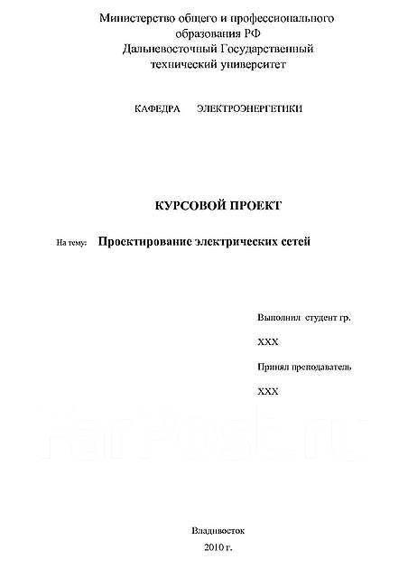 Курсовые работы по ТОЭ, Эл. машины, Эл. привод, Электроснабжение и др.