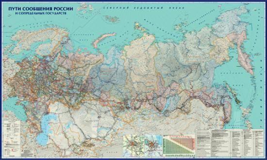 России и железных дорог