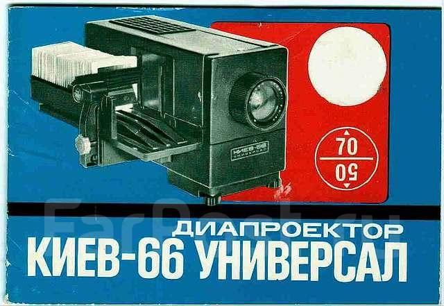 Диапроектор киев 66 универсал