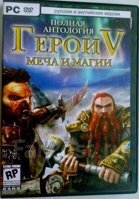 антология герои меча и магии 5