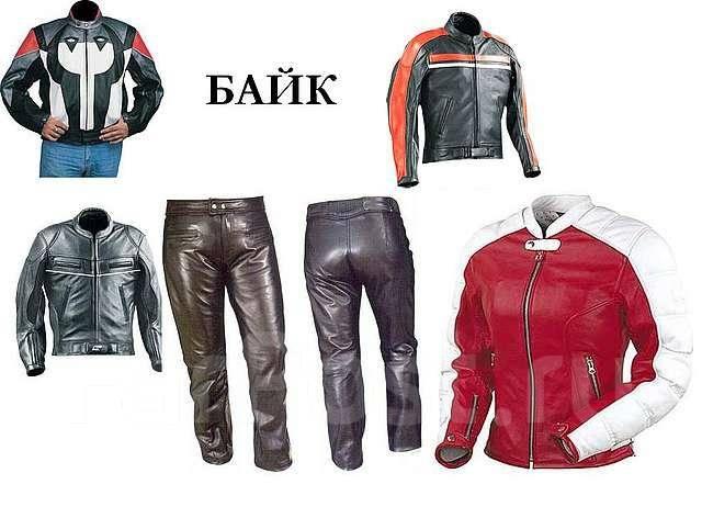 Одежда для байкеров владивосток