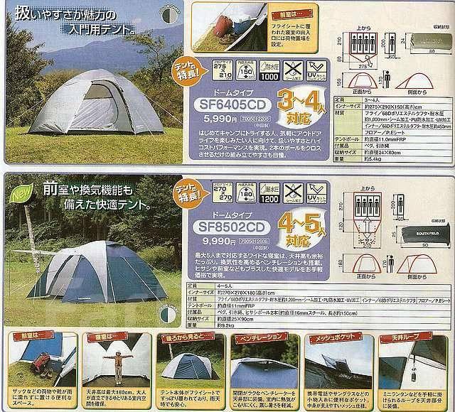 Палатка southfield с тентом и прихожкой