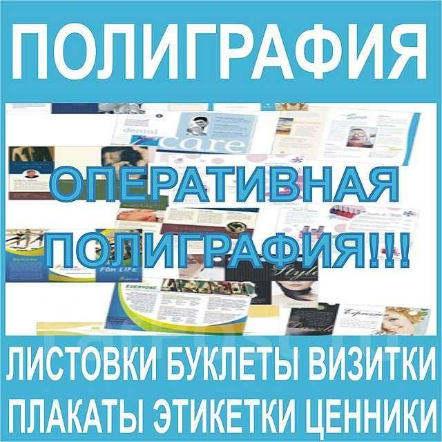 Весь спектр рекламных и типографских услуг