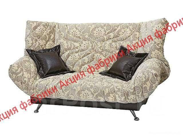 Диван кровать, купить диван кровать дешевый недорого