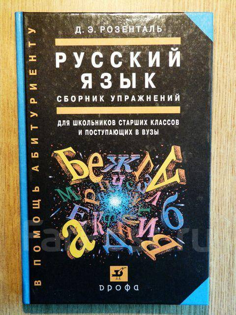 правил и розенталь упражнений сборник решебник русский язык