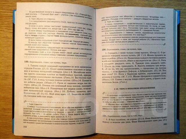 Розенталь Справочник По Русскому Языку Решебник