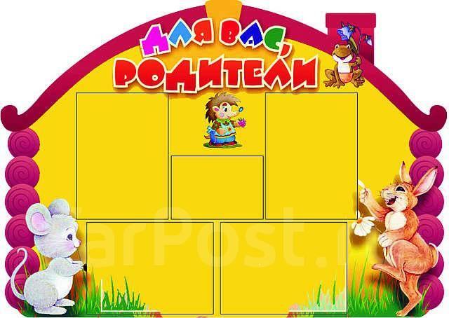 Стенды для детского сада и школы во