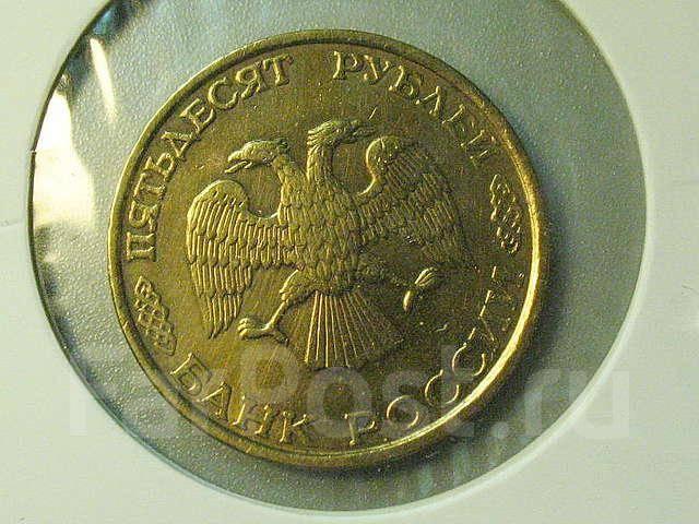 100 рублей 1993 года цена немагнитная