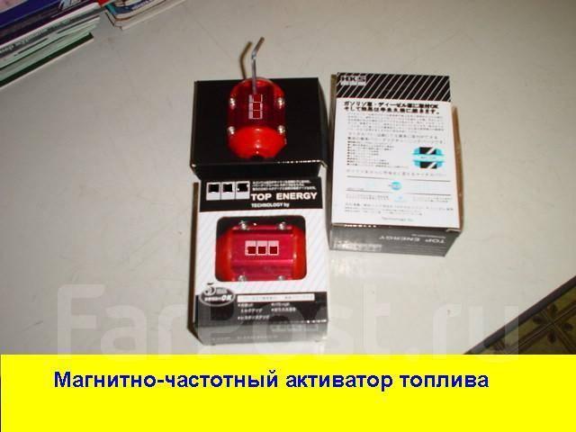 Магнитно-частотный активатор топлива, экономия 5-30%! Япония - GT и тюнинг во Владивостоке