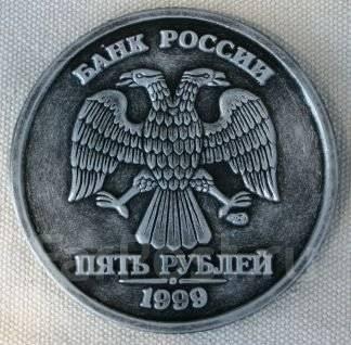 Магнит монета 5 рублей 1999 года спмд