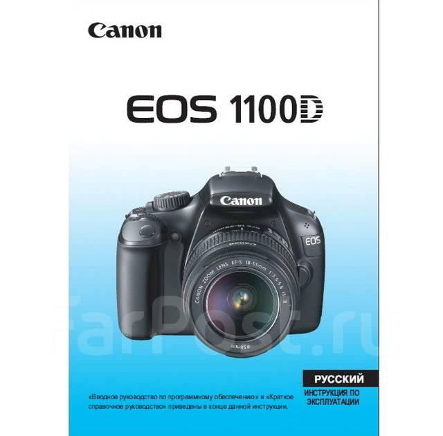 Инструкция Canon Eos10d
