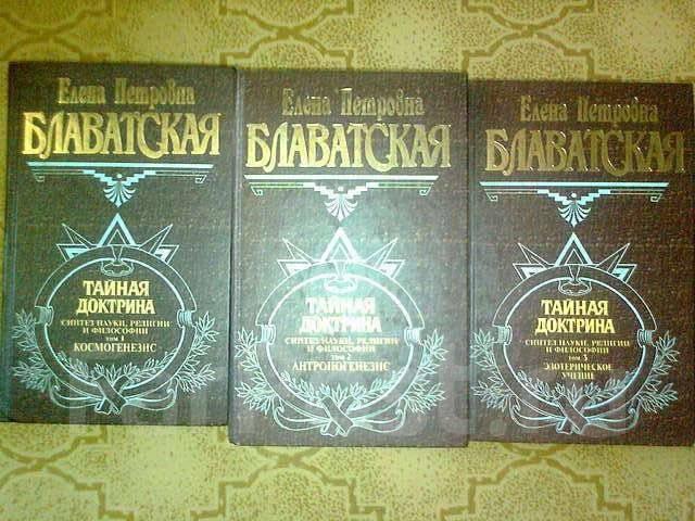 """Три тома Е. Блаватской """"Тайная доктрина"""" - новые книги"""