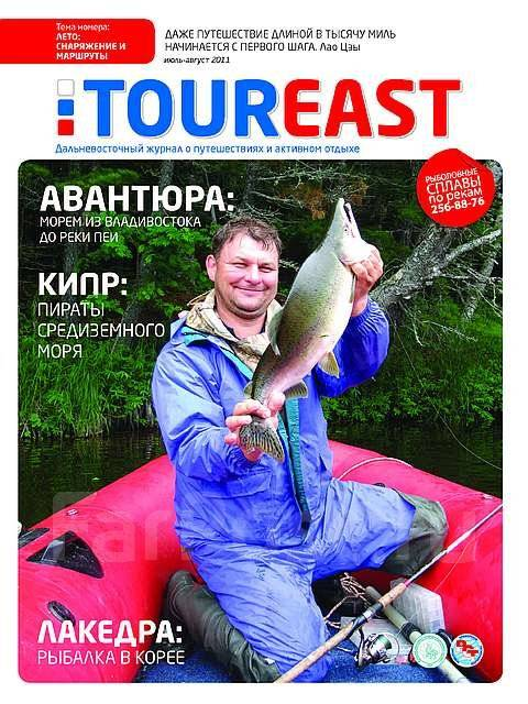 Журнал путешествия рыбалка спорт