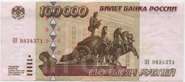 Купюра 100000 рублей 1995 г. В отличном состоянии - Банкноты во ...