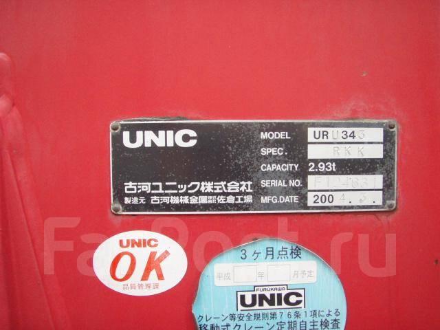 Mitsubishi Fuso, 2003. ������ Mitsubishi Fuso 2003�. �����������, 8 200 ���. ��.