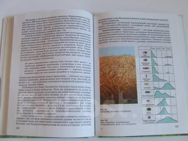 Гдз По Экологии 10 11 Чернова