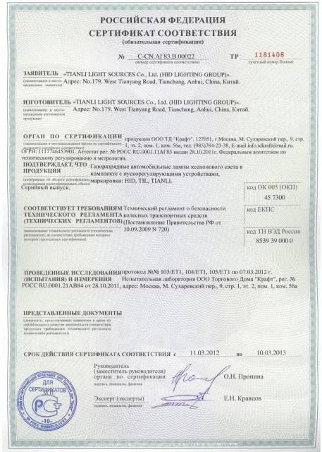 Ксенон HID Н4 (6000K) Гарантия 1 ГОД (Сертификат).  Петропавловск-Камчатский) .
