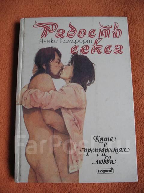 радость секса фото