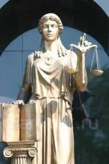 Квалифицированная юридическая помощь, консультации и т. д.