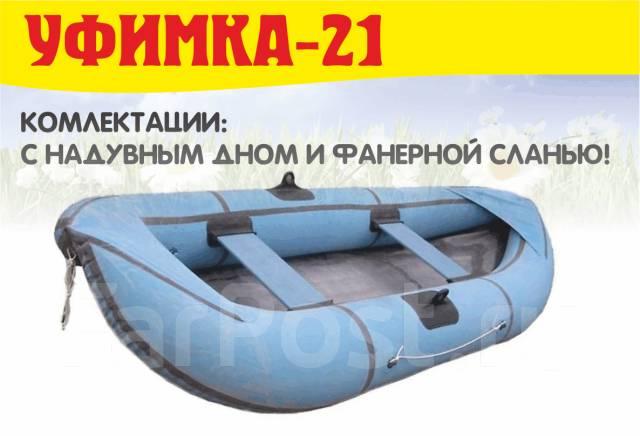 уфимские резиновые лодки екатеринбург