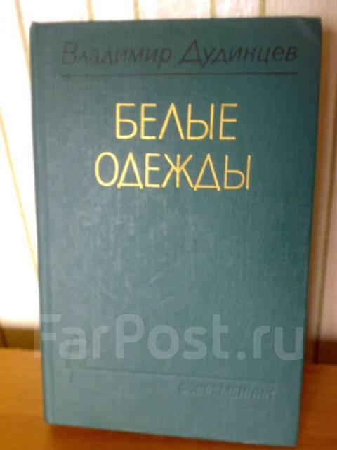 Книга Белые одежды  Владимир Дудинцев