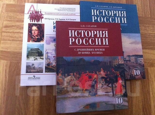 россии решебник история по 10 сахаров историй