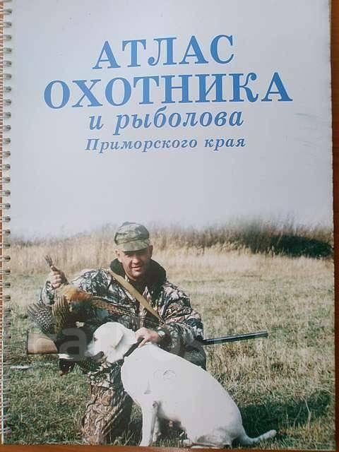 атлас хабаровского края для рыбаков