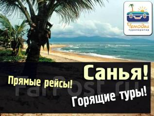 Санья. Пляжный отдых. Туры в Санья! прямой вылет из Хабаровска!
