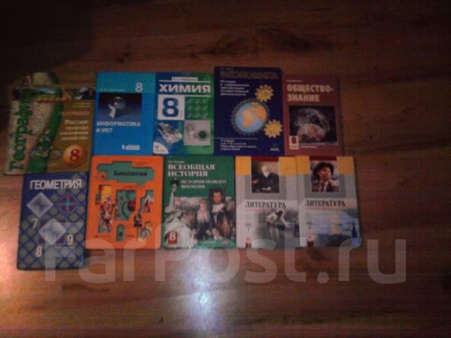 Учебники за 8 класс во владивостоке