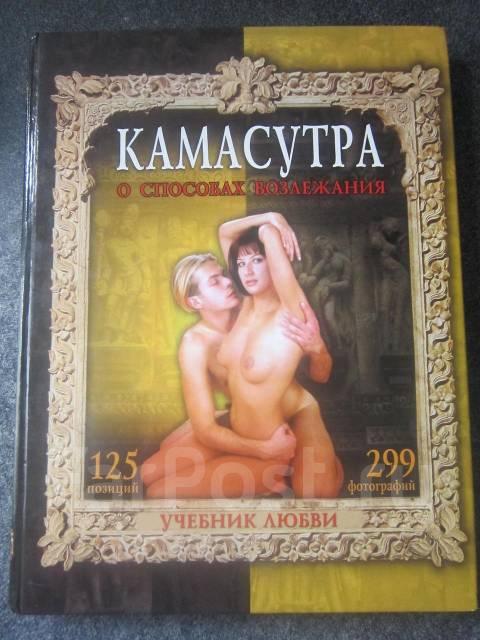 Камасутра онлайн фото бесплатно 28714 фотография