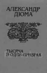"""А. Дюма""""Тысяча и один призрак"""" 1992г. Отличная книга! Низкая цена!"""