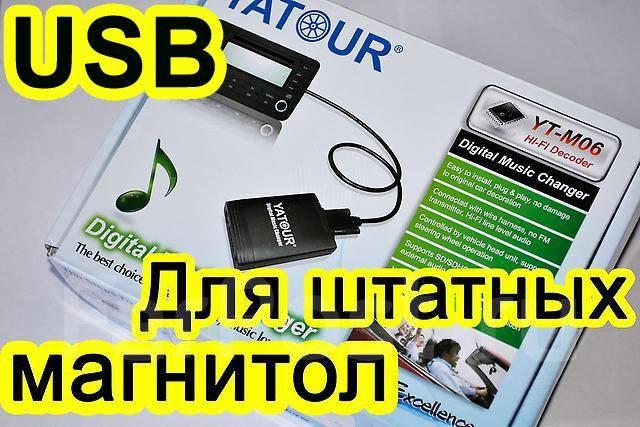 USB MP3 переходник для штатных