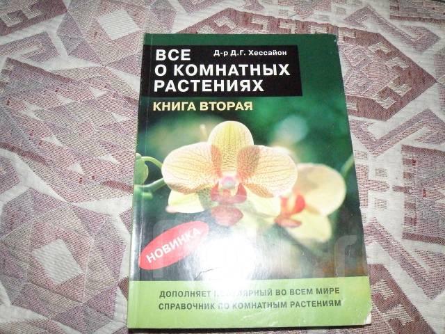 Фото справочник цветов
