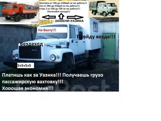 07:43, 8 января.  Авто не продается только аренда и найм.  Газ-33081-Турбо Дизель=2007год Дежурное авто...