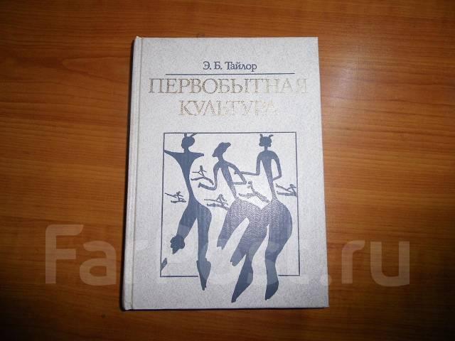 Книга: э б тэйлор первобытная культура 1939 год тир28 000 экз