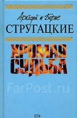 """Аркадий и Борис Стругацкие""""Хромая судьба"""" 2008г. Отличная книга!"""