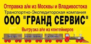 Гранд-Сервис отправка техники из Владивостока, Москвы и С. Петербурга