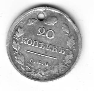 20 копеек 1820 год дырка