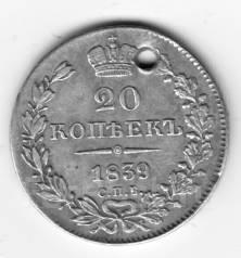 20 копеек 1839 год дырка