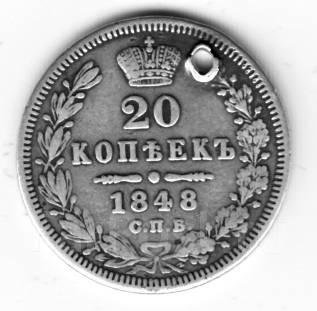 20 копеек 1848 год дырка