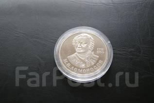 1 рубль Ломоносов, 1986, ПРУФ, в капсуле, Стародел!