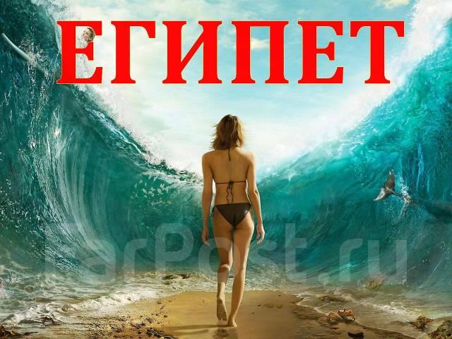 Красное море- хит многих туристических буклетов, и это неспроста. . Вода в