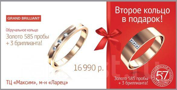 При покупке одного кольца второе в подарок