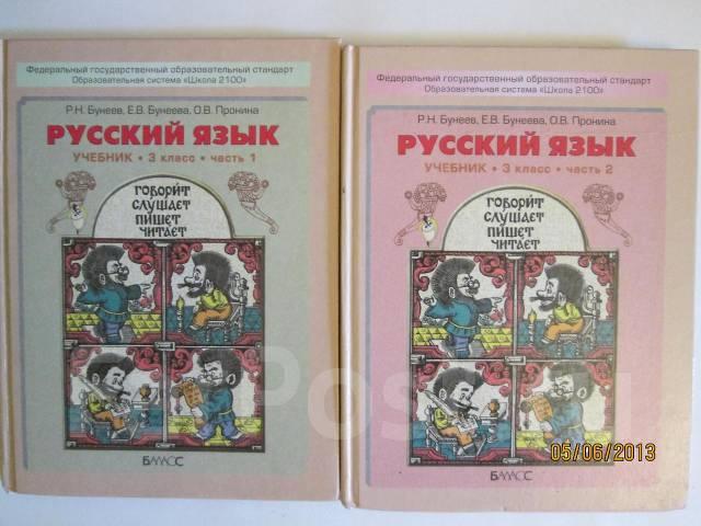 Решебник по русскому языку 3 класс 2 часть ответы 2100