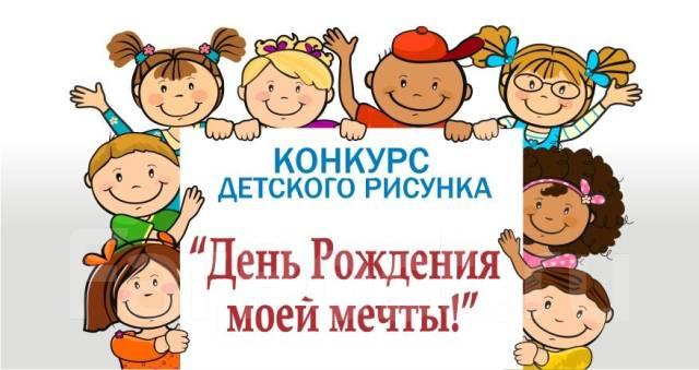 Детские конкурсы в картинках