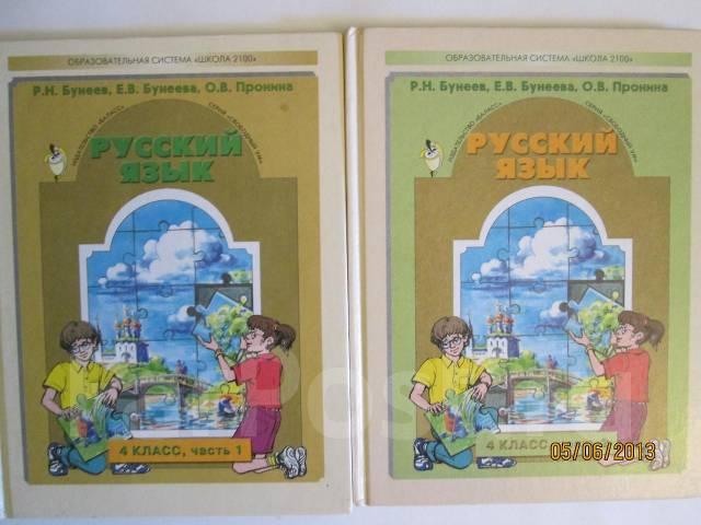 Учебник по русскому языку бунеев бунеева 4 класс