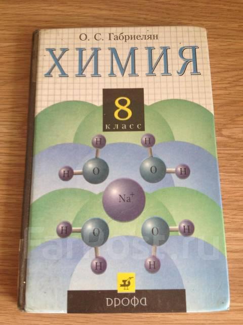 Гдз по Химии 8 Класс Габриелян Практическая Работа 9