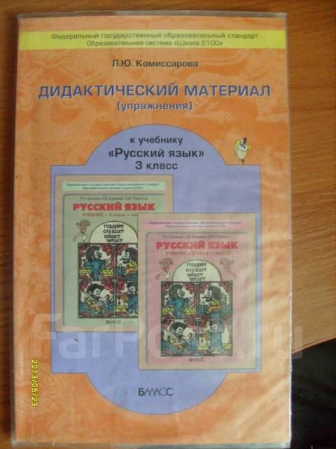 Дидактический Материал По Русскому Языку 6 Класс