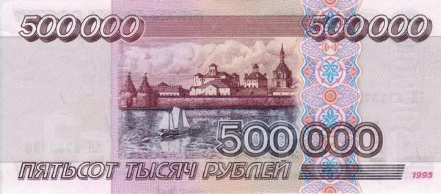 Куплю банкноту 500000 рублей 1995 года - Куплю во Владивостоке
