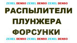 Zexel Bosch Denso ����������� �������� �������� ������ ����